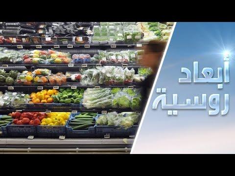 شاهدمنتدى روسي عربي حول الأمن الغذائي وتنوعي آليات الاستثمار