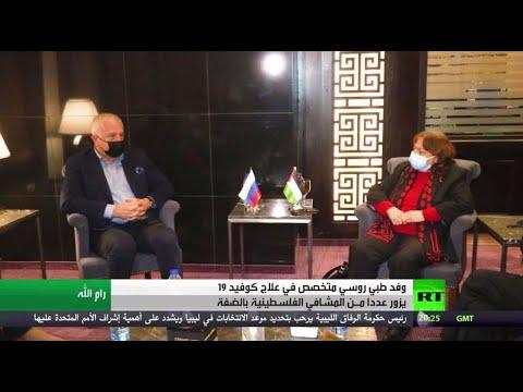 شاهد وفد طبي روسي متخصص في علاج كورونا يزور المشافي فلسطينية