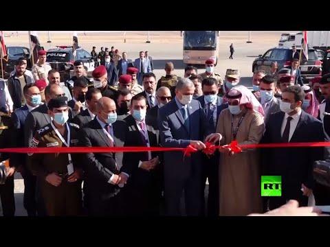 شاهدمراسم افتتاح معبر عرعر الحدودي بين السعودية والعراق