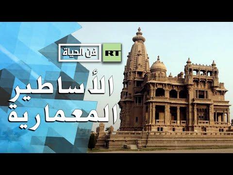 شاهد قصر البارون في مصر يفتح أبوابه بعد انتهاء عملية الترميم