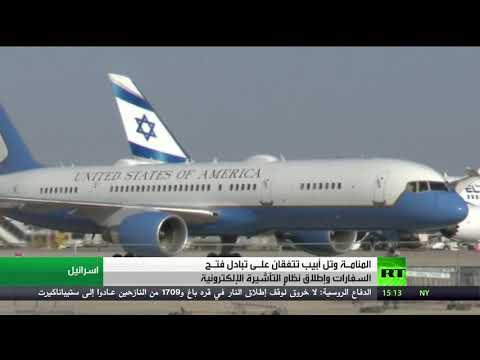 شاهد البحرين وإسرائيل تتفقان على تبادل فتح السفارات وإطلاق التأشيرة الإلكترونية