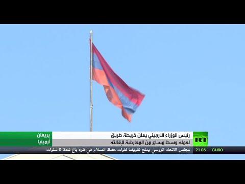 شاهدرئيس وزراء أرمينيا يُعلن عن خريطة طريقة وسط مساع من المعارضة لإقالته