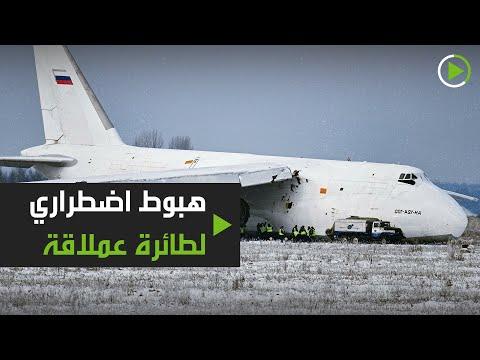 شاهد هبوط اضطراري لطائرة عملاقة من طراز إيه إن 124