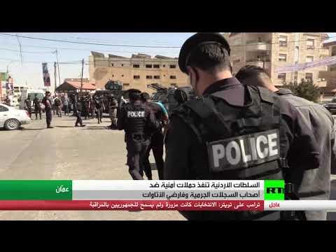 شاهد السلطات الأردنية تُنفذ حملات أمنية تستهدف فارضي الإتاوات