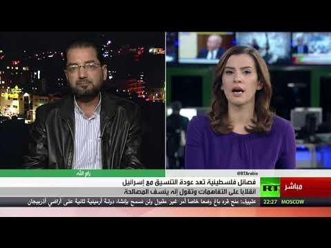 شاهد السلطة الفلسطينية تعلن استئناف التنسيق مع إسرائيل والفصائل ترفض