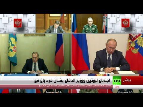 شاهد الرئيس الروسي يترأس اجتماعًا لمناقشة الوضع في قره باغ