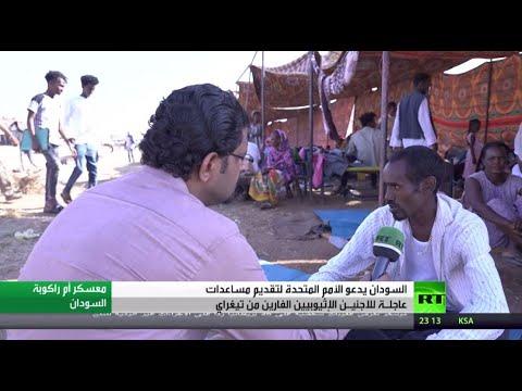 شاهد آرتي ترصد جوانب من معاناة اللاجئين الإثيوبيين