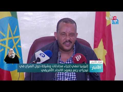 إثيوبيا تنفي إجراء محادثات وشيكة بشأن الصراع في تيغراي