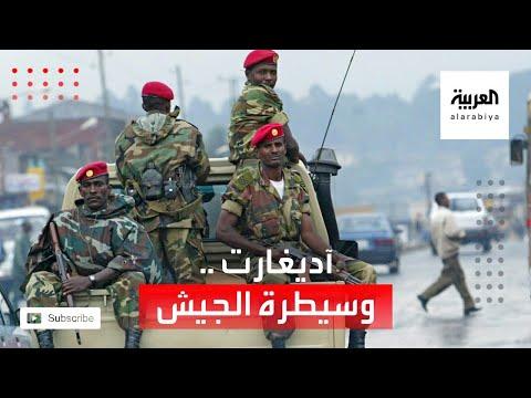 جبهة تحرير تيغراي تتهم القوات الفيدرالية بقتل مدنيين في آديغارت