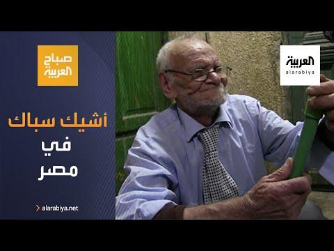 شاهد أشيك سبّاك في مصر عمره تجاوز الثمانين
