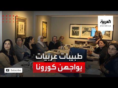 شاهد طبيبات عربيات يكافحن الغربة وكورونا في كندا