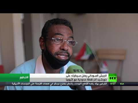 شاهد الجيش السوداني يسيطر على منطقة خورشيد