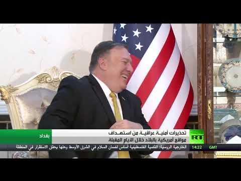 شاهدتحذيرات أمنية عراقية من استهداف مواقع أميركية في البلاد