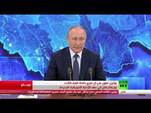 شاهد بوتين يجيب على سؤال عن الرئيس الأميركي جو بايدن