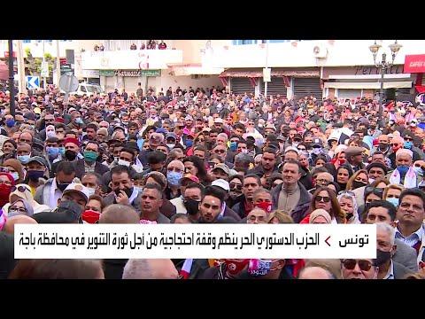 شاهدالدستوري الحر يطلق سلسلة تحركات احتجاجية في تونس
