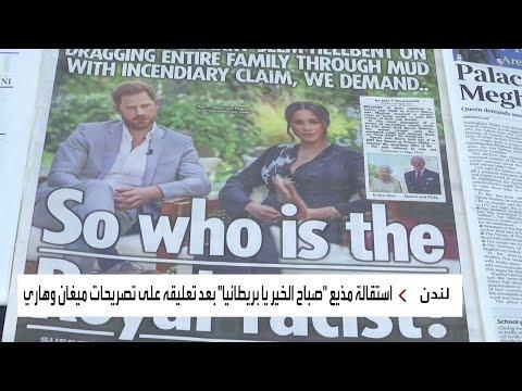 شاهد إعلامي بريطاني شهير يكذب ميغان ويعلن استقالته على الهواء